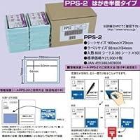 PPS-2(VP)【目隠しラベル 個人情報保護シール】往復はがき用 はがき半面 800シート入り