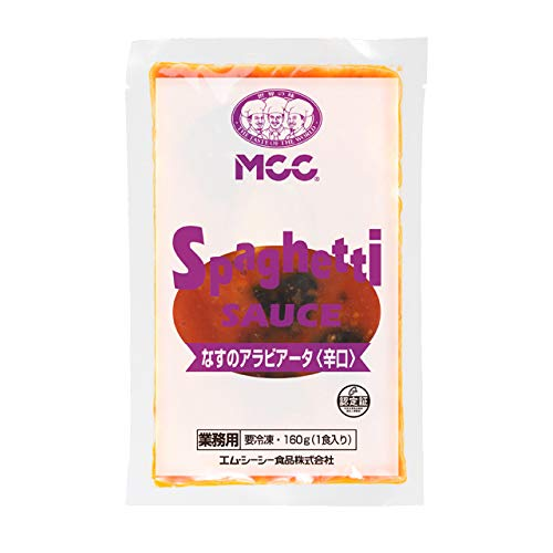 MCC スパゲティソース なすのアラビアータ<辛口> 冷凍 160g 5袋セット