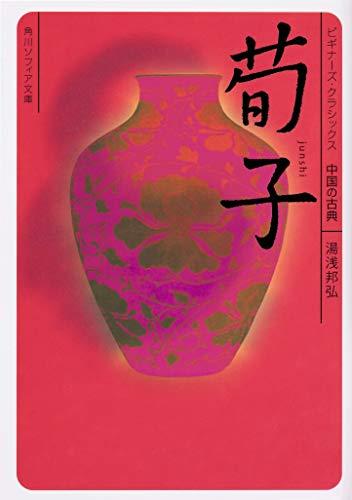 荀子 ビギナーズ・クラシックス 中国の古典 (角川ソフィア文庫)の詳細を見る