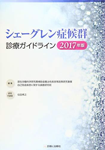 シェーグレン症候群診療ガイドライン2017年版