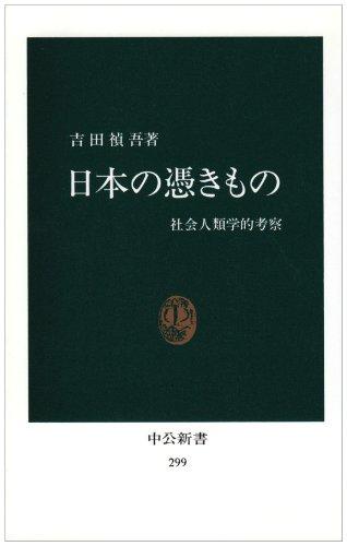 日本の憑きもの―社会人類学的考察 (中公新書)