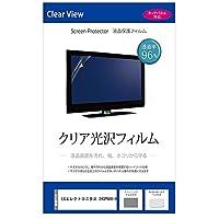 メディアカバーマーケット LGエレクトロニクス 24QP500-B [23.8インチ(2560x1440)] 機種で使える【クリア光沢液晶保護フィルム】