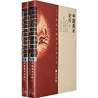 二十世纪中国学术论辩书系:艺术卷-中国美术论辩(全二册)