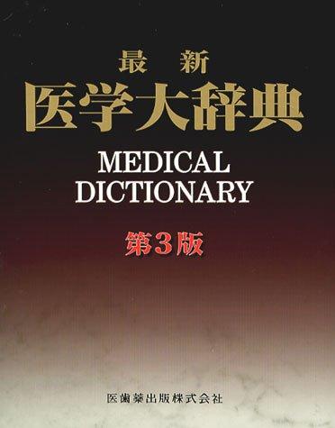 最新医学大辞典第3版
