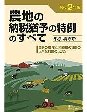 農地の納税猶予の特例のすべて 令和2年版
