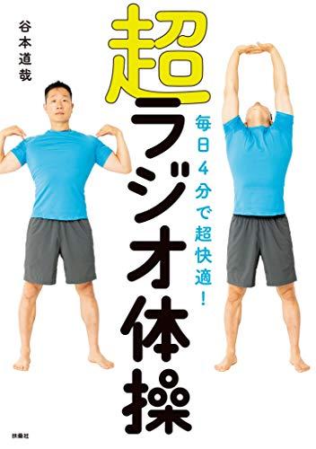 毎日4分で超快適! 超ラジオ体操 (扶桑社BOOKS)