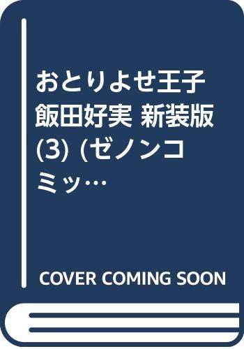 [画像:おとりよせ王子 飯田好実 新装版 (3) (ゼノンコミックス DX)]
