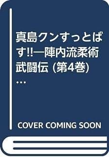 真島クンすっとばす!!―陣内流柔術武闘伝 (第4巻) (宙コミック文庫)