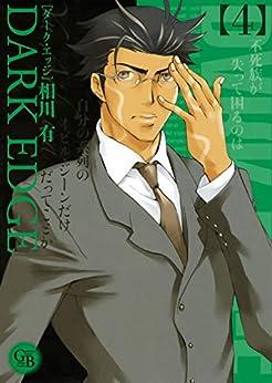 [相川有]のDARK EDGE (4) (幻冬舎コミックス漫画文庫)