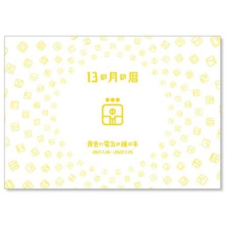 13の月の暦 ヨコ(黄色い電気の種の年 2021.7.26~2022.7.25)