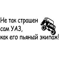 WZJH 11.7 X 30cm 20 X 50cmそれほどひどいUAZ、彼の酔っ払っている乗組員が面白い車のステッカーとデカールシルバー/黒のビニールの自動車のステッカー (Color : Black)