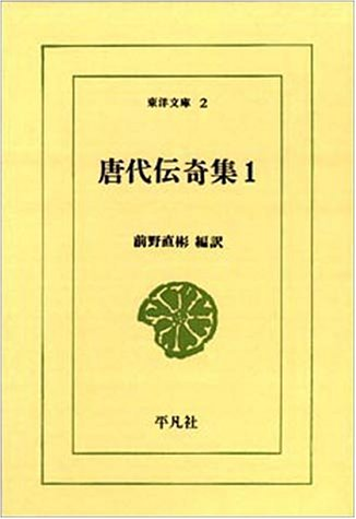 唐代伝奇集 (1) (東洋文庫 (2))