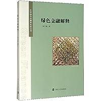 绿色金融解释/中研绿色金融研究院文库
