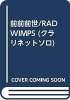 前前前世/RADWIMPS (クラリネットソロ)