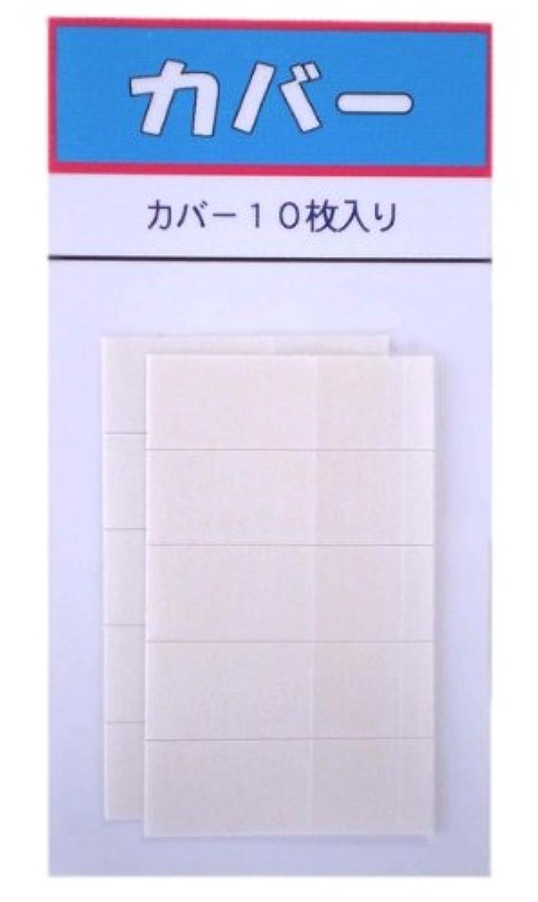 さわやか擬人化マディソン巻き爪ブロックセット品 単品販売 カバー10枚入り