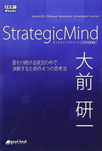 StrategicMind 2014年新装版 (Kenichi Ohmae business strategist series(NextPublishing))