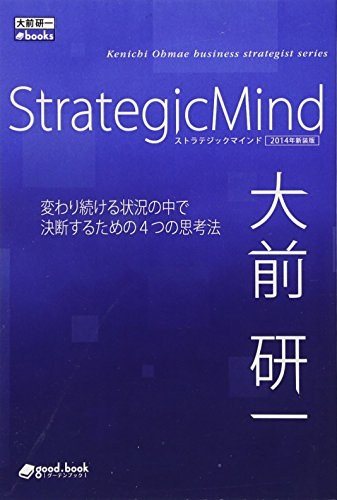 StrategicMind 2014年新装版 (Kenichi Ohmae business strategist series(NextPublishing))