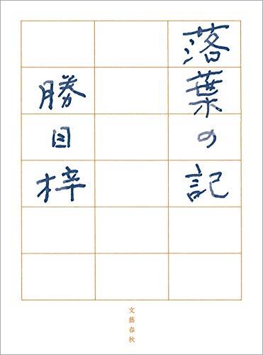 落葉の記 (文春e-book)