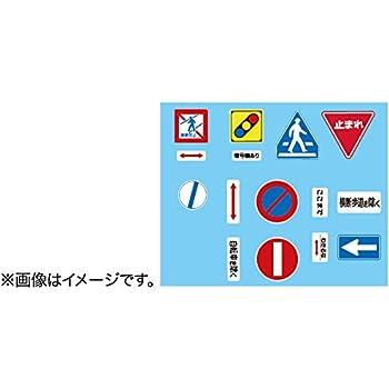 フジミ模型 ガレージ&ツールシリーズ No.9 1/24 道路標識セット 峠道用 プラモデル GT9