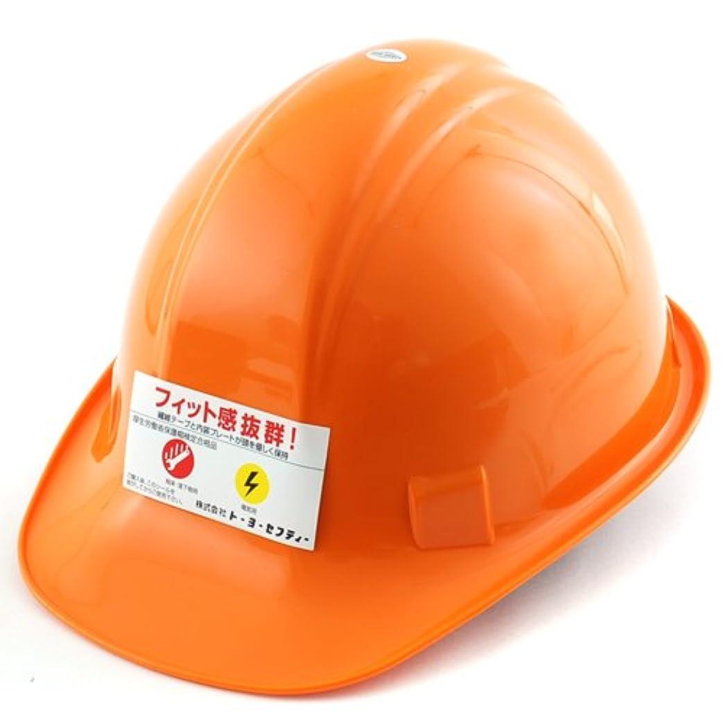 バンケット成分勤勉TOYO アメリカンタイプヘルメット No.170F-OT オレンジ アメリカン型 日本製