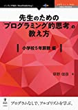先生のための「プログラミング的思考」の教え方  小学校5年算数編 (OnDeck Books(NextPublishing))