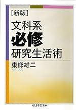 表紙: 新版 文科系必修研究生活術 | 東郷雄二