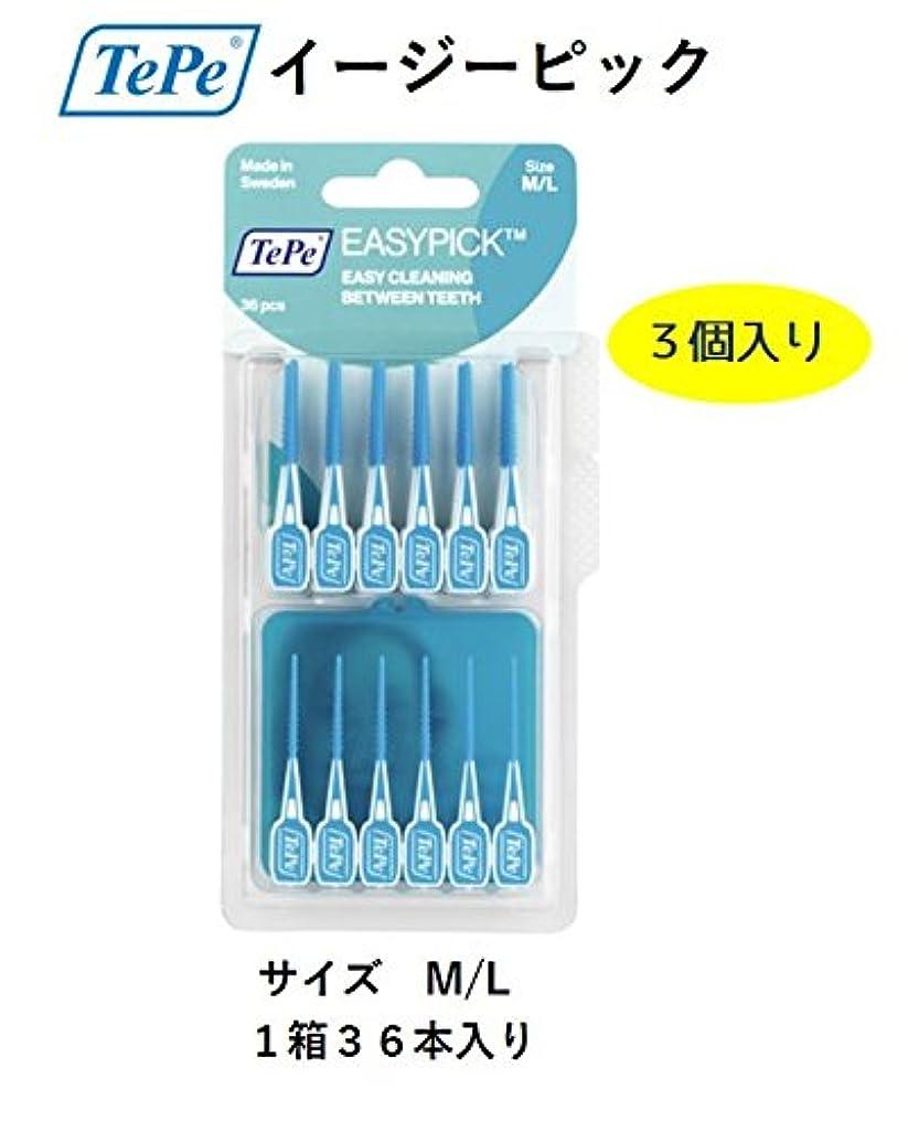知覚するパラメータ台風テペ イージーピック 3箱 TePe easypick (M/L)