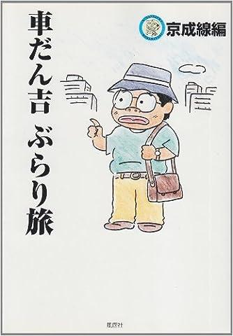 車だん吉ぶらり旅 京成線編