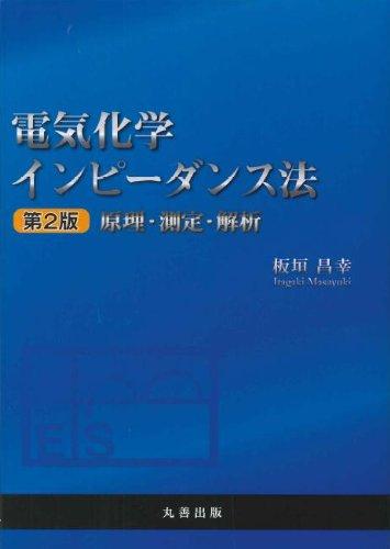 電気化学インピーダンス法 第二版 原理・測定・解析