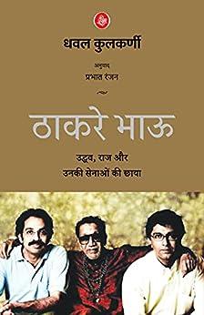 Thackeray Bhaau (Hindi Edition) by [Daval Kulkarni, Prabhat Ranjan]