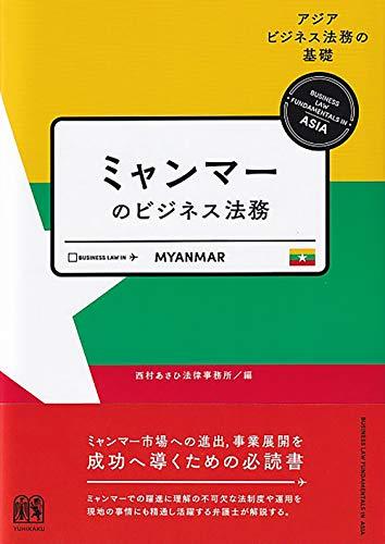 ミャンマーのビジネス法務 (アジアビジネス法務の基礎)の詳細を見る