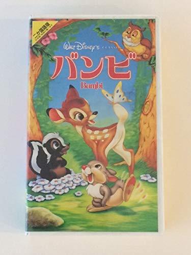 『バンビ【二ヵ国語版】 [VHS]』のトップ画像