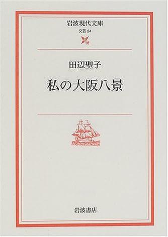 私の大阪八景 (岩波現代文庫)