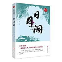Sun Moon Cave (power list Chinese contemporary writers novel library)(Chinese Edition)