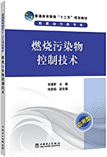 Regular Higher Education 12th Five-Year Plan textbooks: combustion pollutant control technology(Chinese Edition)