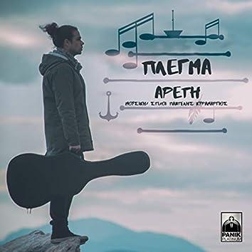Areti (feat. Plegma)