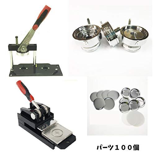 缶バッチメーカー 56mm プロ 仕様 業務用 まとめ切り 出来る プレス カッター 付き (ニプリ)