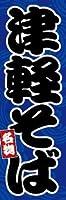 のぼり旗スタジオ のぼり旗 津軽そば002 通常サイズ H1800mm×W600mm