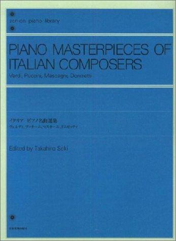 イタリアピアノ名曲選集—ヴェルディ、プッチーニ、マスカーニ、ドニゼッティ  全音ピアノライブラリー