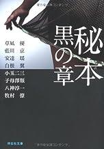 秘本 黒の章 (祥伝社文庫)