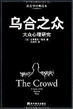 乌合之众:大众心理研究(豆瓣图书Top 250,69869人评价,评分8.2,经典畅销版本)