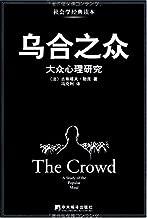 乌合之众:大众心理研究(豆瓣图书Top 250,76380人评价,评分8.2,经典畅销版本)
