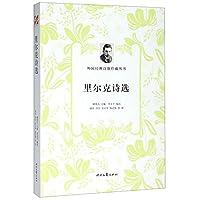 外国经典诗歌珍藏丛书:里尔克诗选(平装)