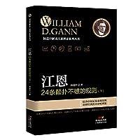 Gann irrefutable rules (Vol.2) 24 Tiao(Chinese Edition)