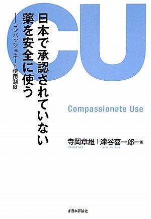 日本で承認されていない薬を安全に使う -コンパッショネート使用制度