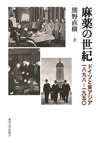 麻薬の世紀: ドイツと東アジア 一八九八-一九五〇