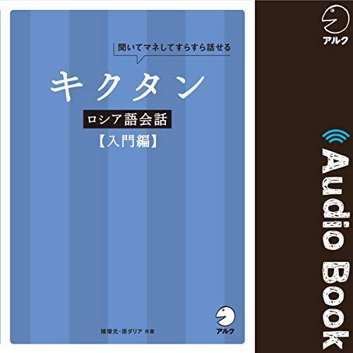 『キクタンロシア語会話【入門編】』のカバーアート