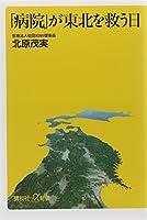 「病院」が東北を救う日 (講談社+α新書)