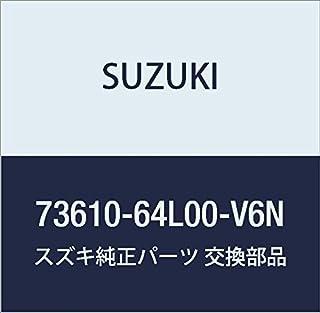 SUZUKI (スズキ) 純正部品 ルーバ 品番73610-64L00-V6N