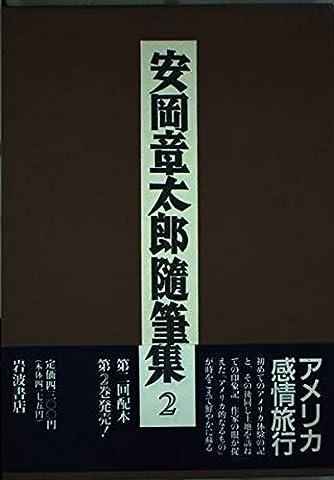 安岡章太郎随筆集〈2〉 アメリカ感情旅行